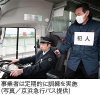事業者は定期的に訓練を実施(写真/京浜急行バス提供)