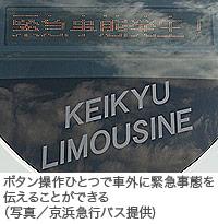 ボタン操作ひとつで車外に緊急事態を伝えることができる(写真/京浜急行バス提供)