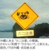 沖縄にある「カニ注意」の標識。かわいい笑顔で「ひかないで」と訴える。提供/FM沖縄・吉田鉄太郎