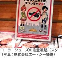 ローラーシューズの注意喚起ポスター(写真:株式会社エー・ジー提供)