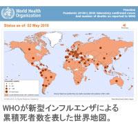 WHOが新型インフルエンザによる累積死者数を表した世界地図。