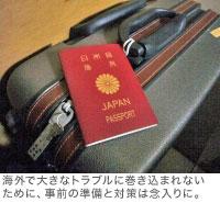 海外で大きなトラブルに巻き込まれないために、事前の準備と対策は念入りに。