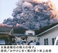 全島避難前の噴火の様子。提供/みやけじま<風の家>坂上由香