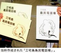 当時作成された「三宅島島民電話帳」。