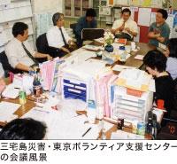 三宅島災害・東京ボランティア支援センターの会議風景