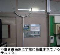 不審者確保用に学校に設置されているサスマタ。