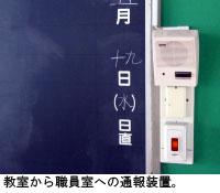教室から職員室への通報装置。