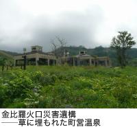 金比羅火口災害遺構――草に埋もれた町営温泉