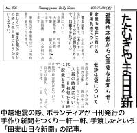 中越地震の際、ボランティアが日刊発行の手作り新聞をつくり一軒一軒、手渡したという「田麦山日々新聞」の記事。