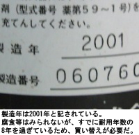 製造年は2001年と記されている。腐食等はみられないが、すでに耐用年数の8年を過ぎているため、買い替えが必要だ。