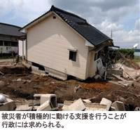 被災者が積極的に動ける支援を行うことが行政には求められる。