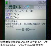 実際の訓練に使われたウェブページ「kouikinet.jp」