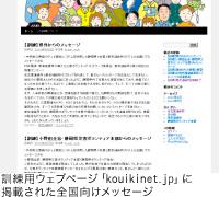 訓練用ウェブページ「kouikinet.jp」に掲載された全国向けメッセージ