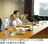 内閣府で行われた静岡との「テレビ会議」風景(写真中央が筆者)