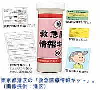 東京都港区の「救急医療情報キット」。(画像提供:港区)