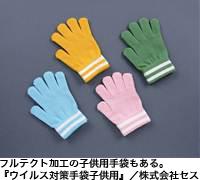 フルテクト加工の子供用手袋もある。『ウイルス対策手袋子供用』/株式会社セス