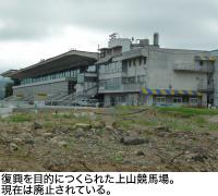 復興を目的につくられた上山競馬場。現在は廃止されている。