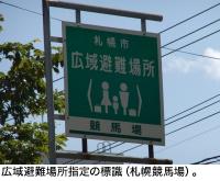 広域避難場所指定の標識(札幌競馬場)。