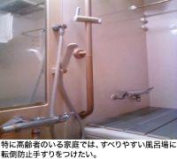 特に高齢者のいる家庭では、すべりやすい風呂場に転倒防止手すりをつけたい。