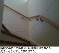 階段に手すりがあれば、転倒防止はもちろん、支えにもなって上り下りがラク。