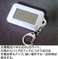 太陽電池パネル式のLEDライト。日頃からバッグのフックにつけておけば充電効率もアップ。暗い場所でも一定時間は発光する。