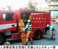 人身事故発生現場に到着したレスキュー隊