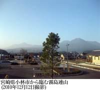 宮崎県小林市から臨む霧島連山(2010年12月12日撮影)