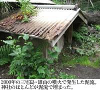 2000年の三宅島・雄山の噴火で発生した泥流。神社のほとんどが泥流で埋まった。