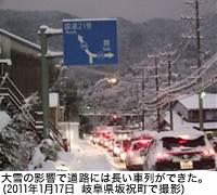 大雪の影響で道路には長い車列ができた。(2011年1月17日 岐阜県坂祝町で撮影)