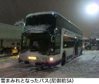 雪まみれとなったバス(尼御前SA)
