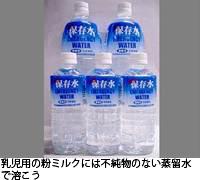 乳児用の粉ミルクには不純物のない蒸留水で溶こう