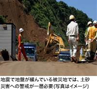 地震で地盤が緩んでいる被災地では、土砂災害への警戒が一層必要(写真はイメージ)