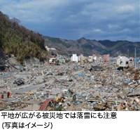 平地が広がる被災地では落雷にも注意(写真はイメージ)