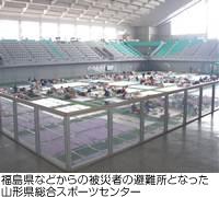 福島県などからの被災者の避難所となった山形県総合スポーツセンター