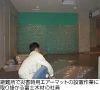 避難所で災害時用エアーマットの設置作業に取り掛かる富士木材の社員