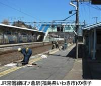 JR常磐線四ツ倉駅(福島県いわき市)の様子