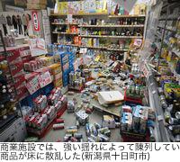 商業施設では、強い揺れによって陳列していた商品が床に散乱した(新潟県十日町市)