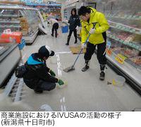 商業施設におけるIVUSAの活動の様子(新潟県十日町市)