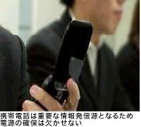 携帯電話は重要な情報発信源となるため電源の確保は欠かせない