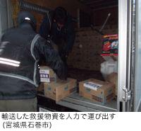 輸送した救援物資を人力で運び出す(宮城県石巻市)