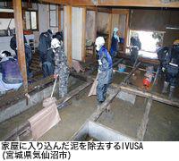 家屋に入り込んだ泥を除去するIVUSA(宮城県気仙沼市)