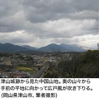 津山城跡から見た中国山地。奥の山々から手前の平地に向かって広戸風が吹き下りる。(岡山県津山市、筆者撮影)