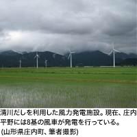 清川だしを利用した風力発電施設。現在、庄内平野には8基の風車が発電を行っている。(山形県庄内町、筆者撮影)