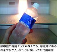 熱中症の専用グッズがなくても、冷蔵庫にあるお茶や水が入ったペットボトルでも代用可能