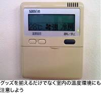 グッズを揃えるだけでなく室内の温度環境にも注意しよう