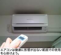 エアコンは健康に影響が出ない範囲での使用を心掛けよう。