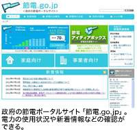 政府の節電ポータルサイト「節電.go.jp」。電力の使用状況や新着情報などの確認ができる。