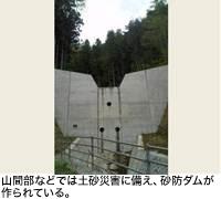 山間部などでは土砂災害に備え、砂防ダムが作られている。