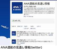 京急線運行情報(twitter)