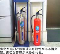 劣化が進むと破裂する可能性がある消火器。適切な管理が求められる。